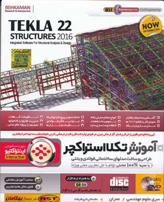 شناخت زلزله و پيش بيني زلزله تهران