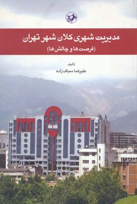 مديريت شهري كلان شهر تهران