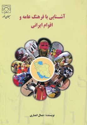 آشنايي با فرهنگ عامه و اقوام ايراني