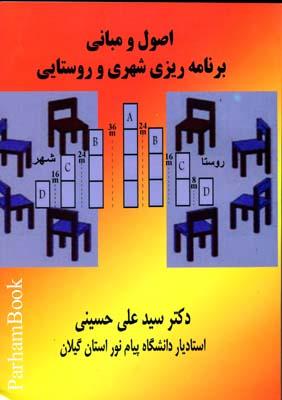 اصول و مباني برنامه ريزي شهري و روستايي