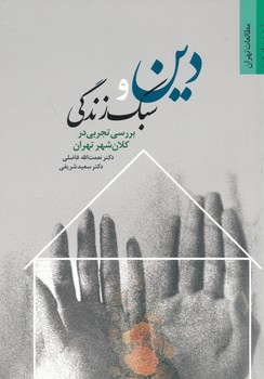 دين و سبك زندگي ، بررسي تجربي در كلان شهر تهران ، فاضلي