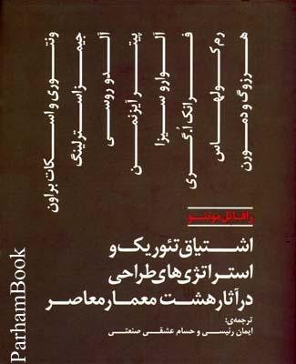 اشتياق تئوريك و استراتژي هاي طراحي در آثار هشت معمار معاصر