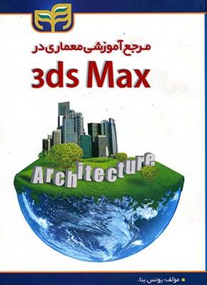 مرجع آموزشي معماري در 3ds max