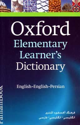 فرهنگ آكسفورد المنتري انگليسي - انگليسي - فارسي