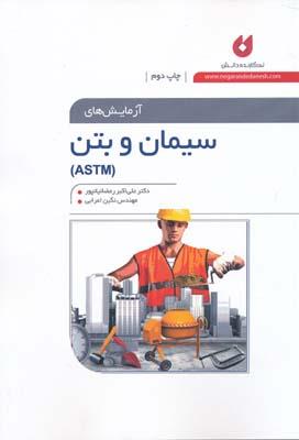 آزمايش هاي سيمان و بتن (ASTM)