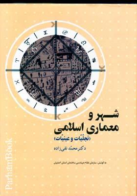 شهر و معماري اسلامي (تجليات و عينيات)