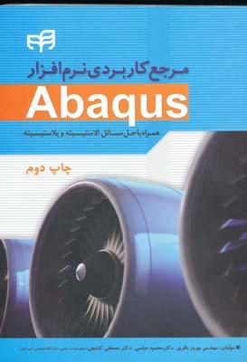 مرجع كاربردي نرم افزار abaqus