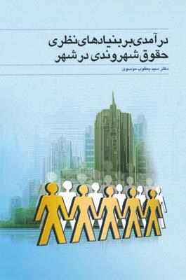درآمدي بر بنيادهاي نظري حقوق شهروندي در شهر