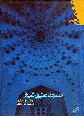 مسجد عتيق شيراز