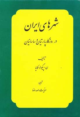 شهرهاي ايران در روزگار پارتيان و ساسانيان (زركوب)