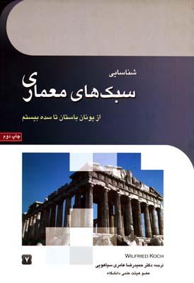 شناسايي سبك هاي معماري از يونان باستان تا سده  بيستم