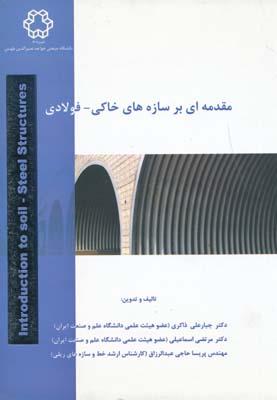 مقدمه اي بر سازه هاي خاكي - فولادي
