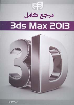 مرجع كامل 3ds max 2013