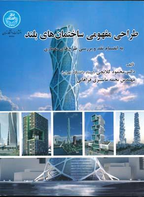 طراحي مفهومي ساختمانهاي بلند