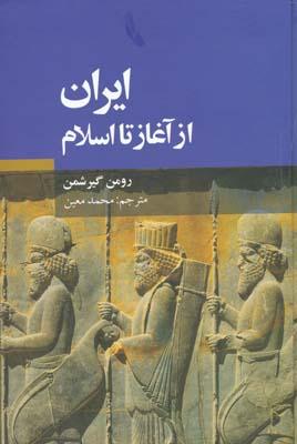 ايران از آغاز تا اسلام گالينگور