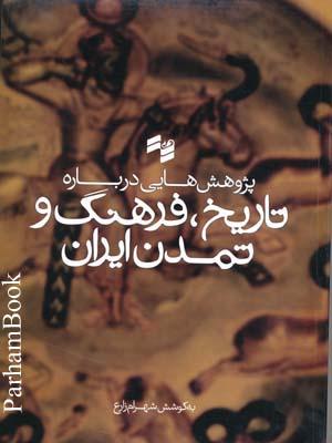 تاريخ فرهنگ و تمدن ايران