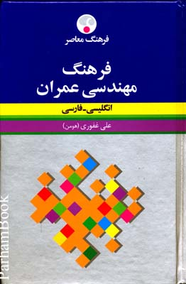 فرهنگ مهندسي عمران انگليسي - فارسي