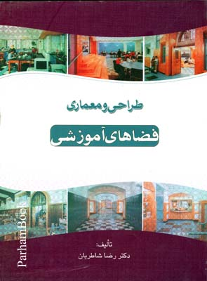 طراحي و معماري فضاهاي آموزشي