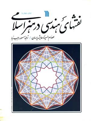 نقشهاي هندسي در هنر اسلامي