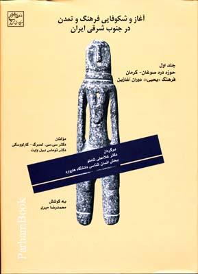 آغاز و شكوفايي فرهنگ و تمدن در جنوب شرقي ايران ج1