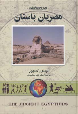 تمدن هاي گمشده (مصريان باستان)