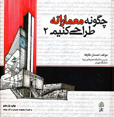 چگونه معمارانه طراحي كنيم 2