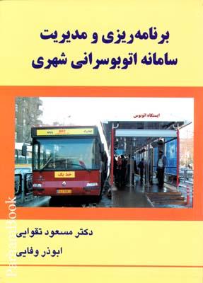 برنامه ريزي و مديريت سامانه اتوبوسراني شهري