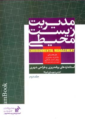 مدیریت زیست محیطی ج2