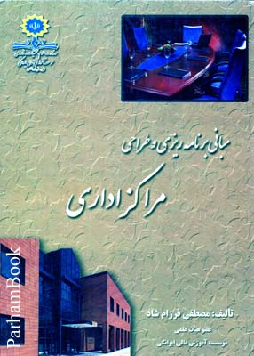 مباني برنامه ريزي و طراحي مراكز اداري