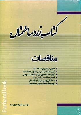 كتاب زرد ساختمان مناقصات