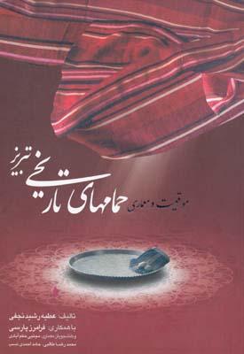 حمامهای تاریخی تبریز