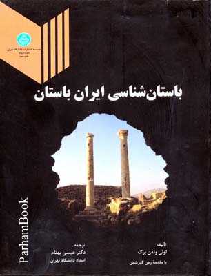 باستان شناسي ايران باستان