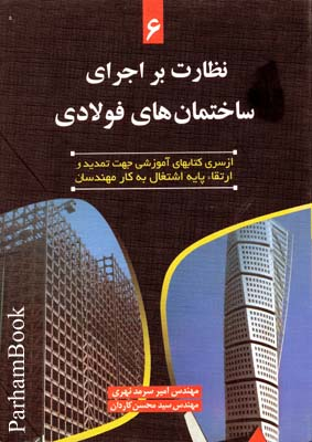 نظارت بر اجراي ساختمان هاي فولادي