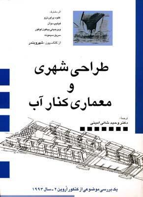 طراحي شهري و معماري كنار آب