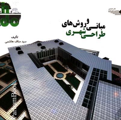 مباني و روش هاي طراحي شهري