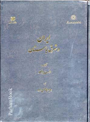 ايران در شرق باستان