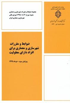 نشريه 893 ضوابط و مقررات شهرسازي و معماري براي افراد داراي معلوليت