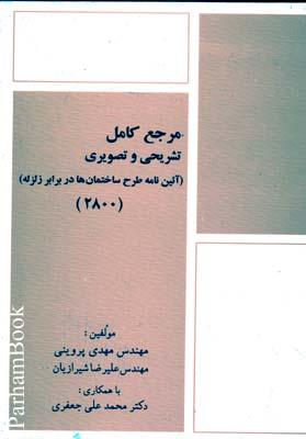 مرجع كامل تشريحي و تصويري آئين نامه 2800