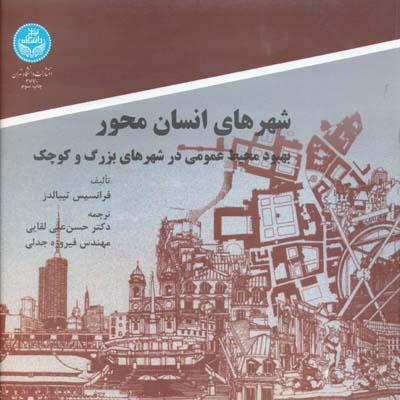 شهرهاي انسان محور