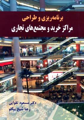 برنامه ريزي و طراحي مراكز خريد و مجتمع هاي تجاري