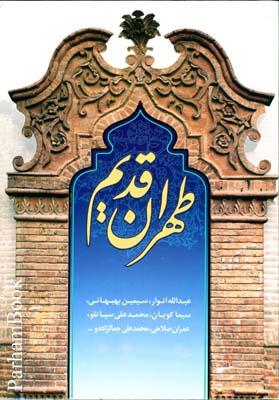 طهران قديم