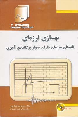 بهسازي لرزه اي قاب هاي سازه اي - دستنامه 19
