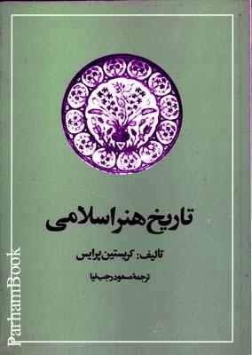 تاريخ هنر اسلامي