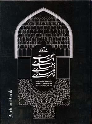 درآمدي بر هويت اسلامي در معماري و شهرسازي