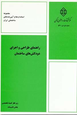 نشريه 541 راهنماي طراحي و اجراي دودكش هاي ساختمان
