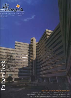 فصلنامه هنر معماري 27  مسكوني