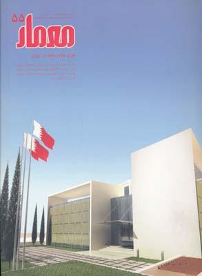 مجله معمار 55 طرح سفارت قطر در تهران