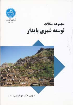 مجموعه مقالات توسعه شهري پايدار