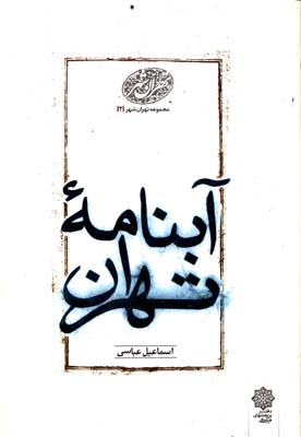 آبنامه تهران
