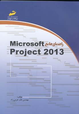 راهنماي جامع m s project 2013